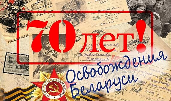 70 лет освобождения Беларуси