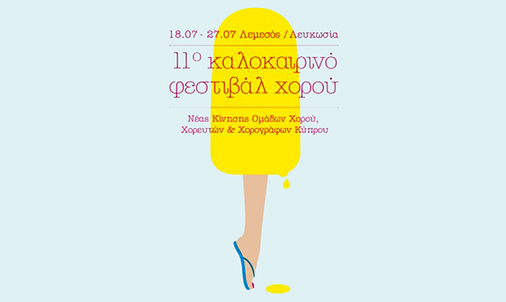 summer_dance_festival