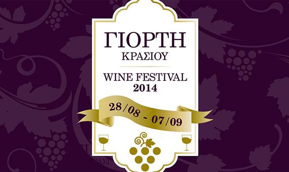 wine-fest-2014-600x350