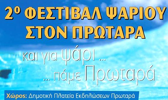 rybnyy-festival-v-protarase-vyzval-bolshoy-interes-u-zhiteley-i-gostey-goroda