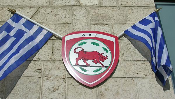 den-ohi-v-grecii
