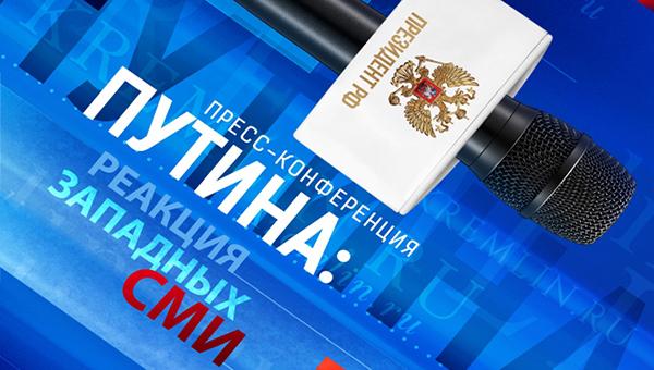 s-penoy-u-rta-reakciya-zapadnyh-smi-na-press-konferenciyu-putina