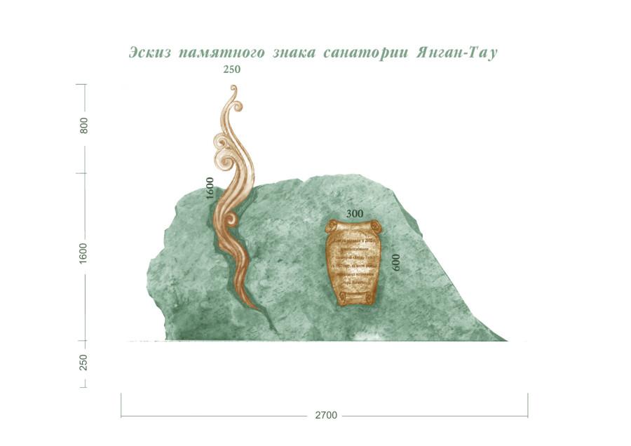 Санаторий Янган-Тау. Эскиз памятного знака. Автор Мурдашев Урал