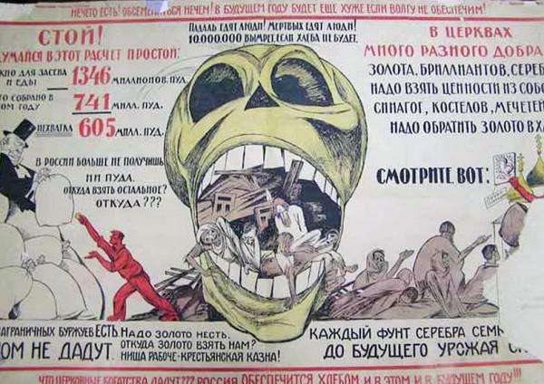 людоедство_плакат_800
