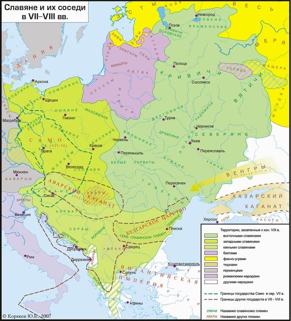 славяне и их соседи