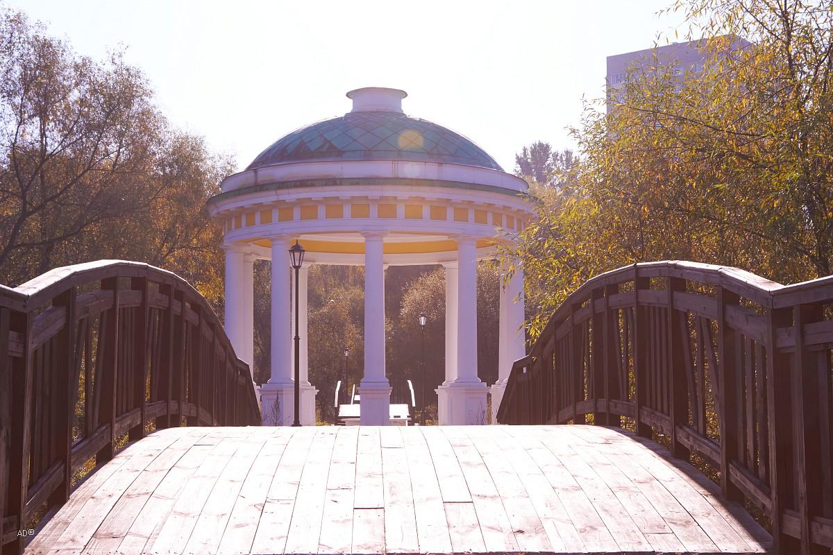Осень-2020