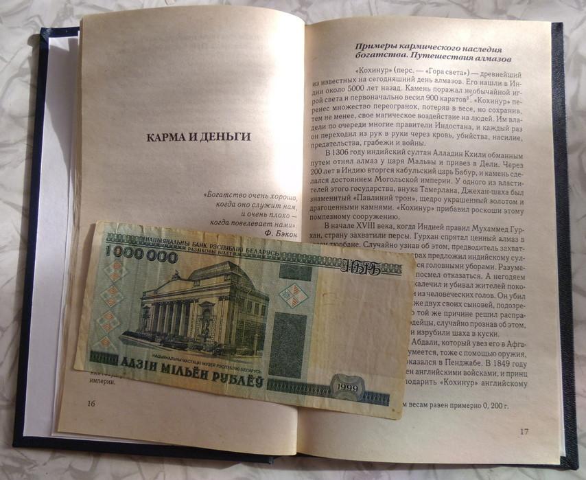 эта книга принесёт вам деньги