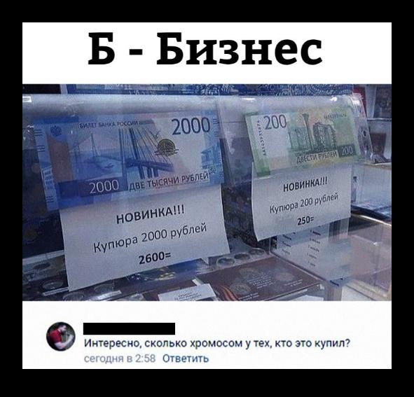 Б - бизнес
