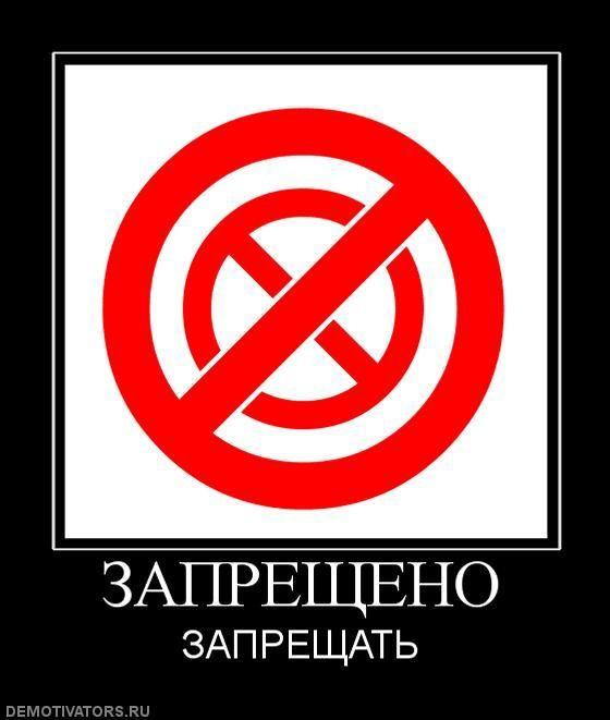 Картинки с надписью запрещено, прикольные музыкальных инструментов