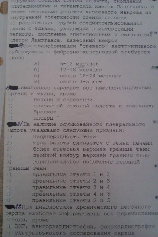 идиотский тест82A-Uq7iar0