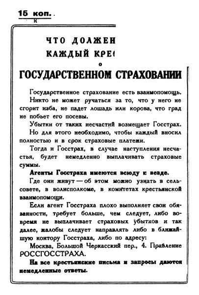 Советское страхование