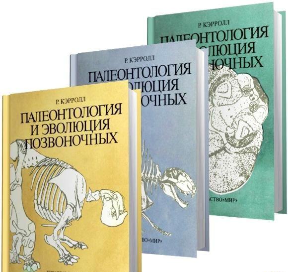 Палеонтология и эволюция позвоночных