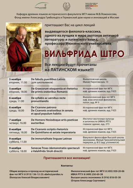 Лекции Вильфрида Штро