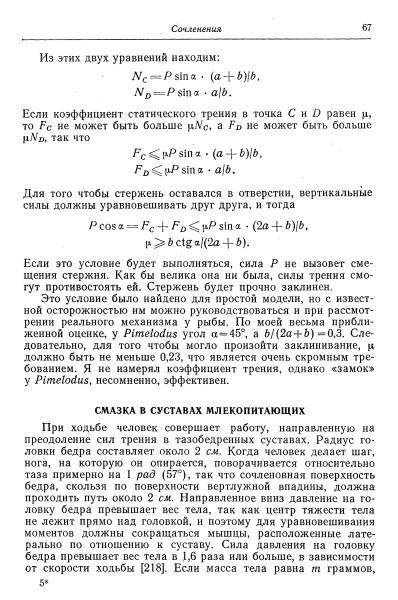 с. 67