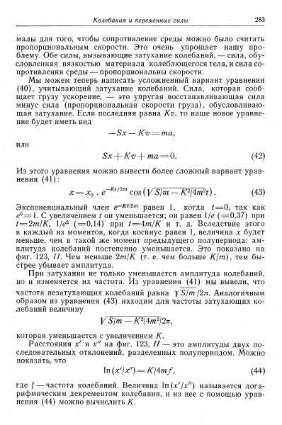 с. 285