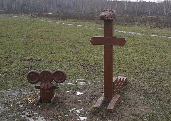 могилки кумиров детства