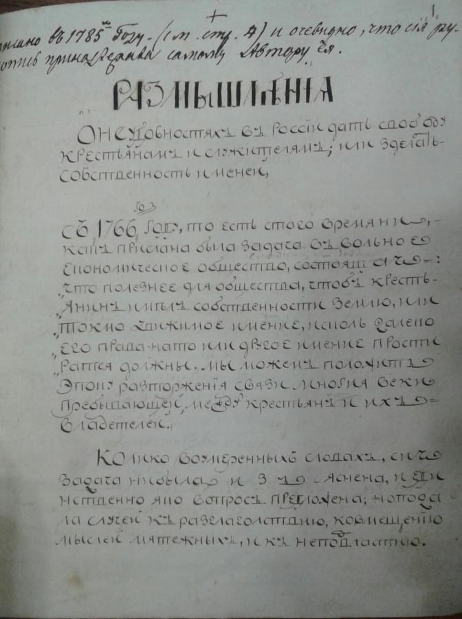 Отчего крестьян в 1766 году не освободили.