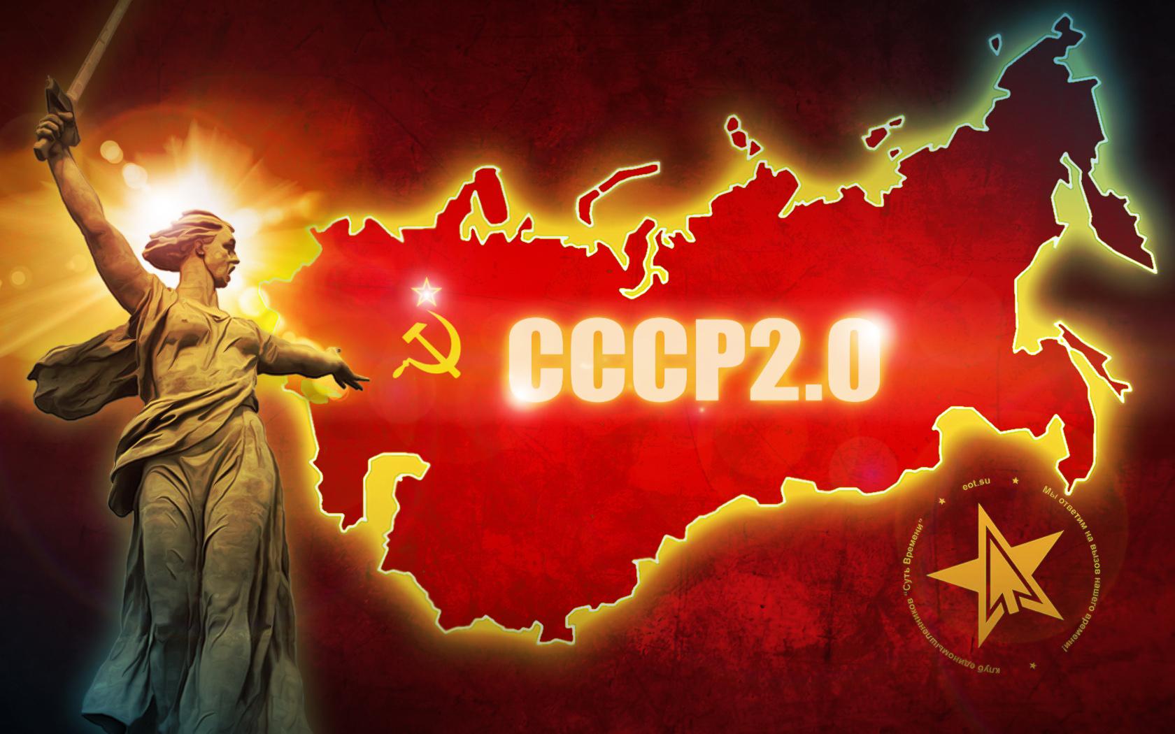 СССР 2.0