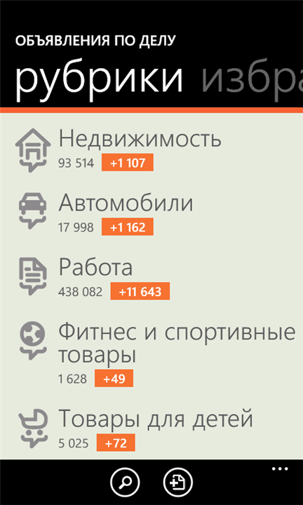 Главная_Windows Phone7