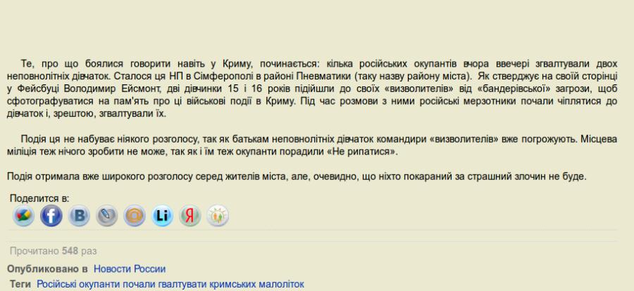 Скриншот статьи