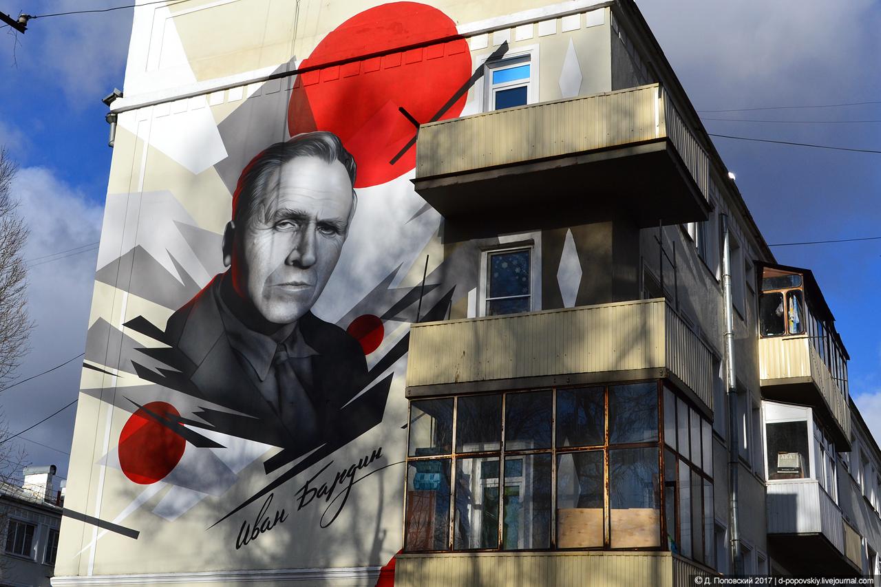 "Граффити-портрет ""Бардин"" (ул. Кирова, 28)"