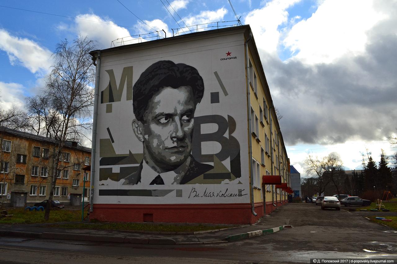 """Граффити-портрет """"Маяковский"""" (ул. Энтузиастов, 33)"""