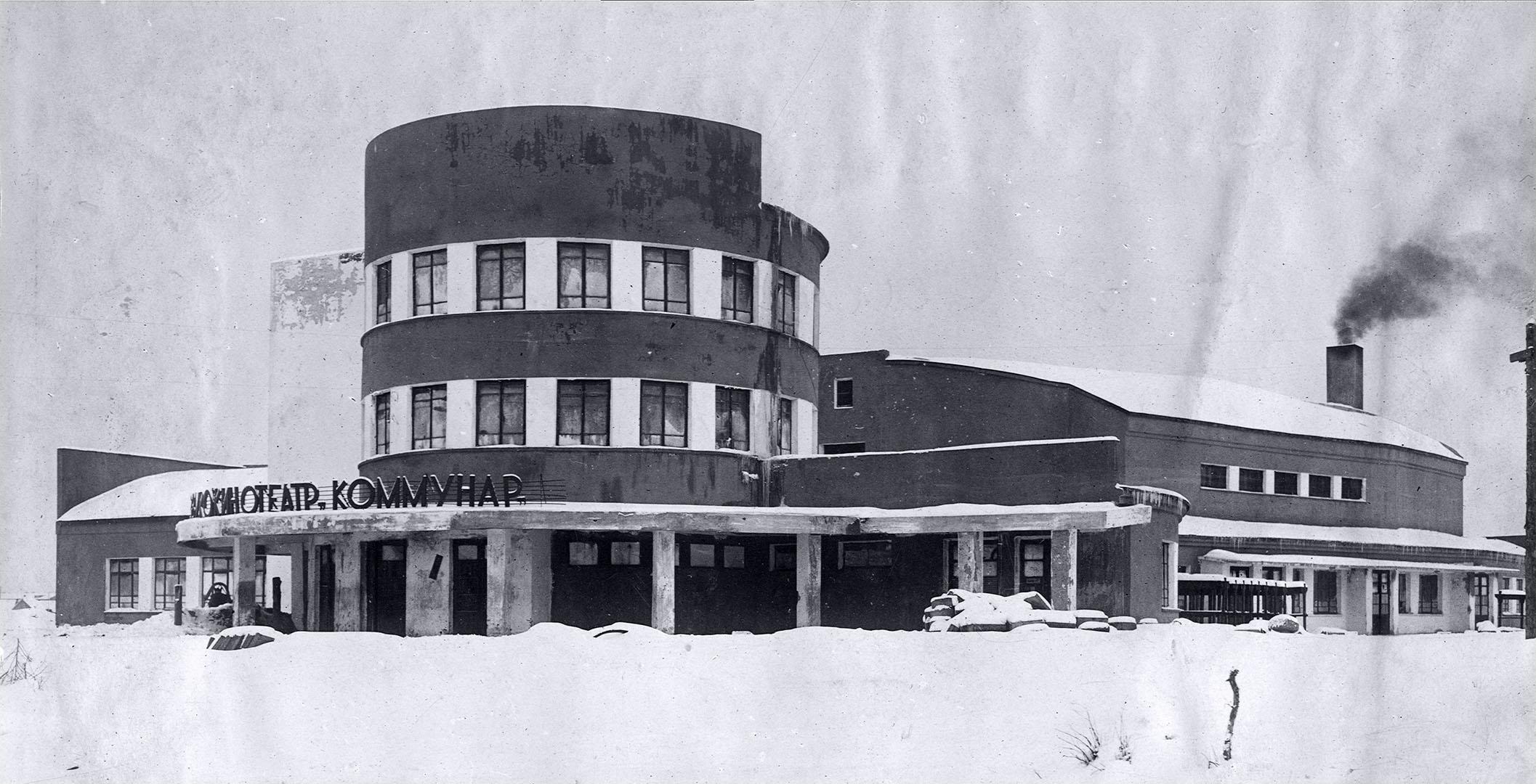 """Кинотеатр """"Коммунар"""". 1933 г."""