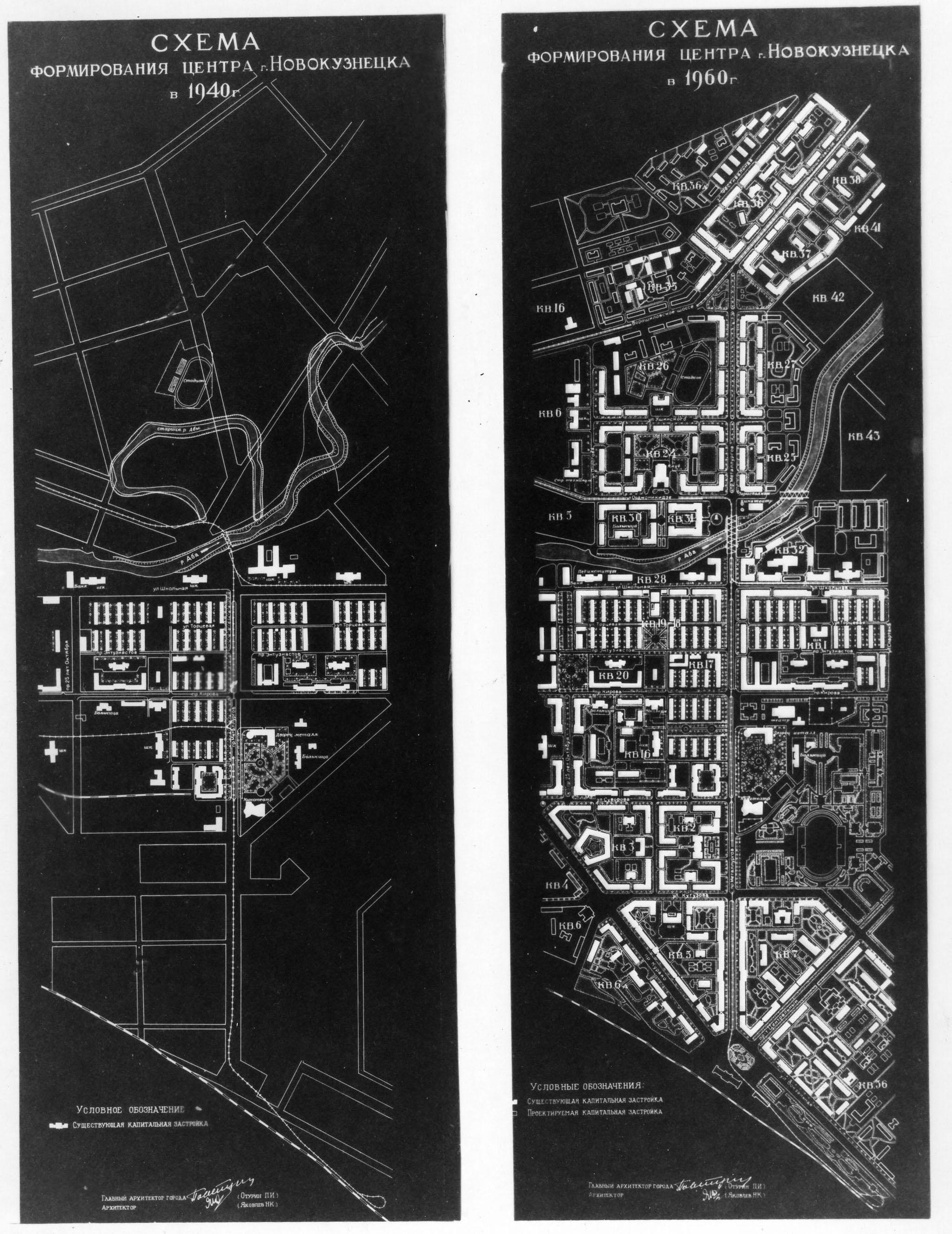 Схема формирования центра Новокузнецка в 1940 г. и 1960 г.