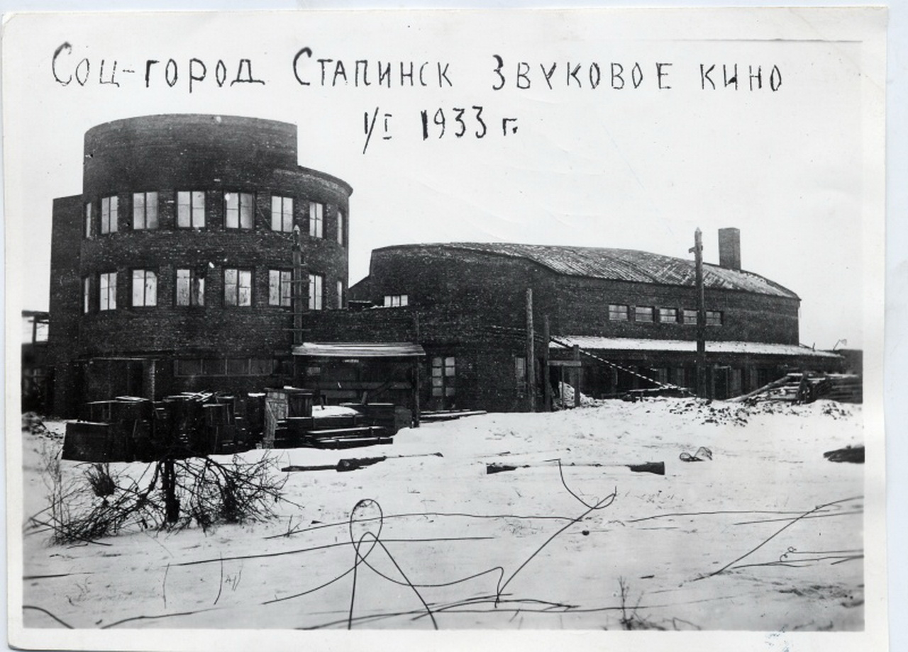Соцгород Сталинск. Звуковое кино. 1933 г.