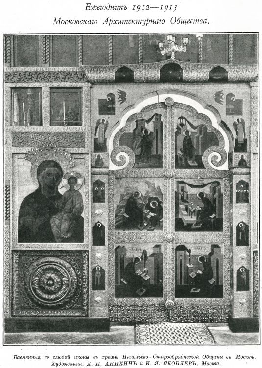 Фото из ежегодника Московского Архитектурного общества. Источник: http://sobory.ru/photo/233205