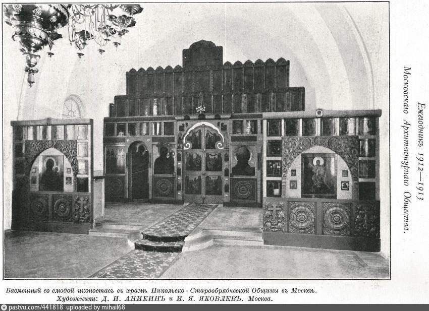 Фото из ежегодника Московского Архитектурного общества. Источник: https://pastvu.com/p/441818