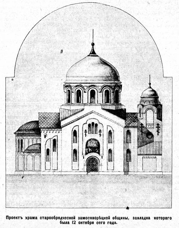 """Рис. из журнала """"Церковь"""". Источник: http://sobory.ru/photo/262069"""
