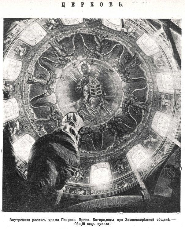 """Фото из журнала """"Церковь"""". Источник: http://sobory.ru/photo/263167"""