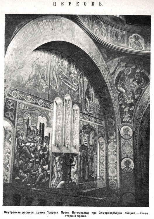 """Фото из журнала """"Церковь"""". Источник: http://sobory.ru/photo/263166"""