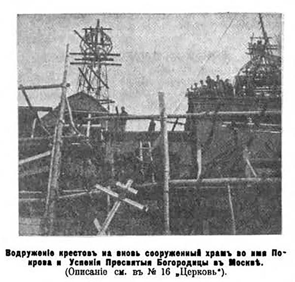 """Источник: журнал """"Церковь"""", №17, 1910 г., с. 450"""