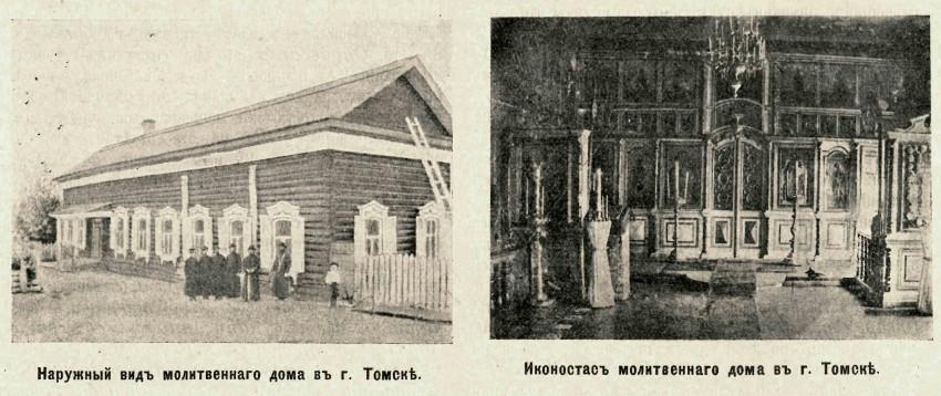Молельный дом в Томске