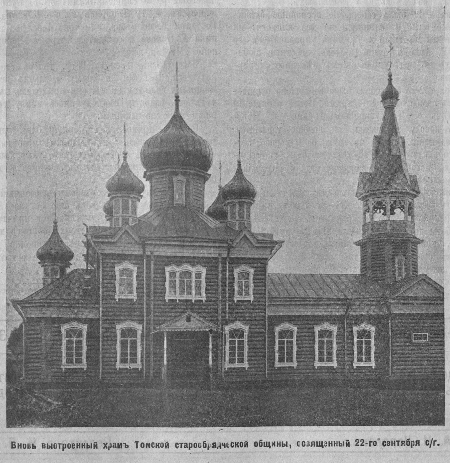 """Источник: журнал """"Церковь"""", №47, 1913 г."""
