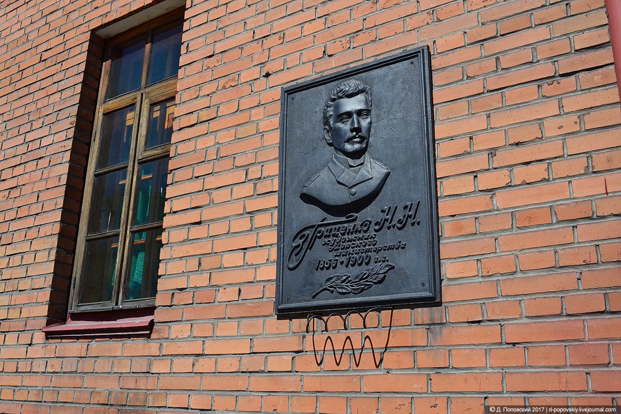 Мемориальная доска Гриценко Н. Н.