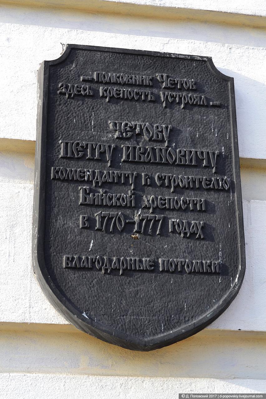 Мемориальная доска П. И. Четову, коменданту и строителю Бийской крепости