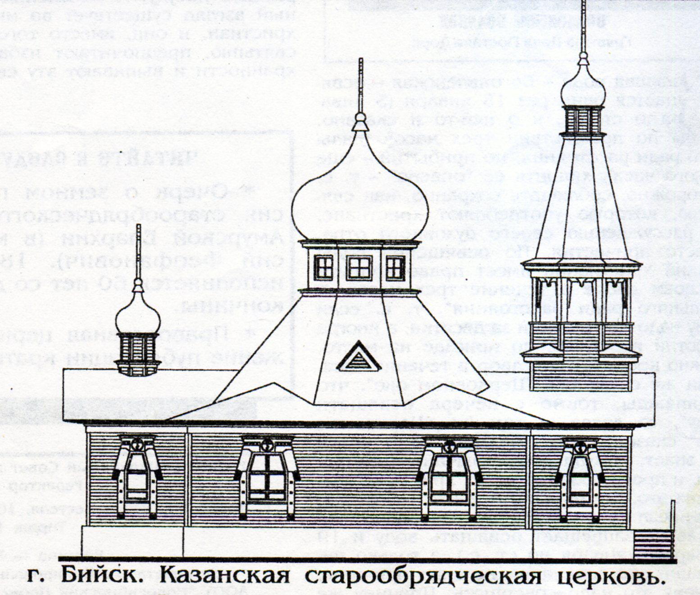 Источник: Сибирский старообрядец. - 1998. - №1 (7). - С. 7