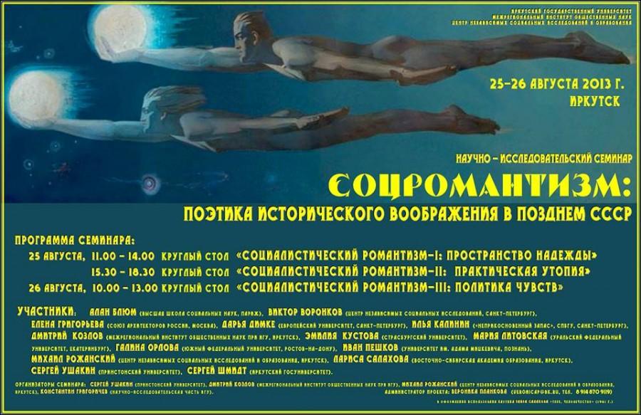 Семинар: Соцромантизм: поэтика исторического воображения в позднем СССР (25 августа – 26 августа 2013 г., Иркутск)