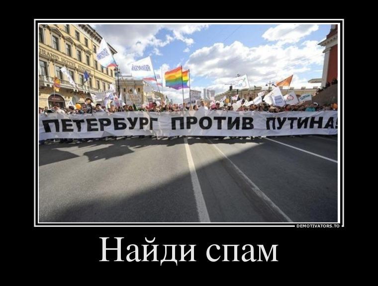 najdi-spam_demotivators_ru