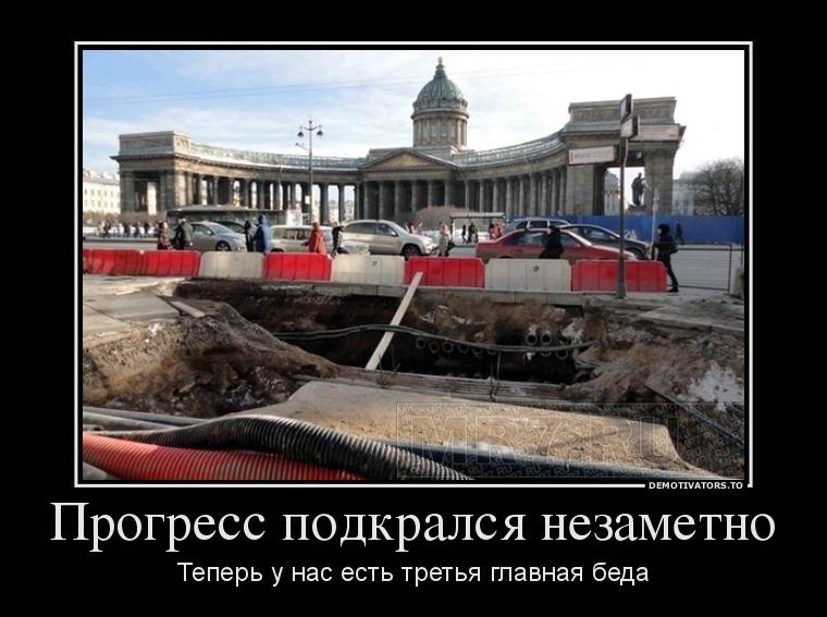 257118_progress-podkralsya-nezametno_demotivators_to