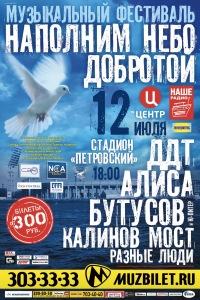 Наполним небо добротой 2012