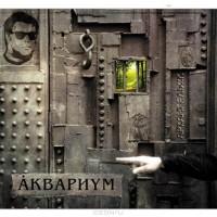 Аквариум - Архангельск