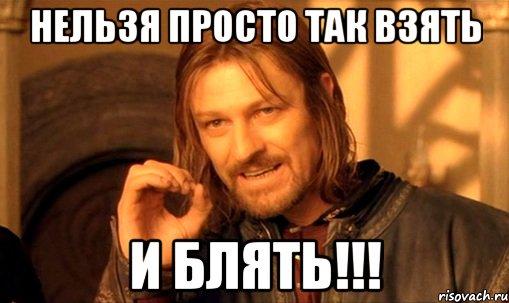 nelzya-prosto-tak-vzyat-i-boromir-mem_35093404_orig_