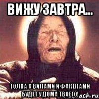 vanga_27590465_orig_