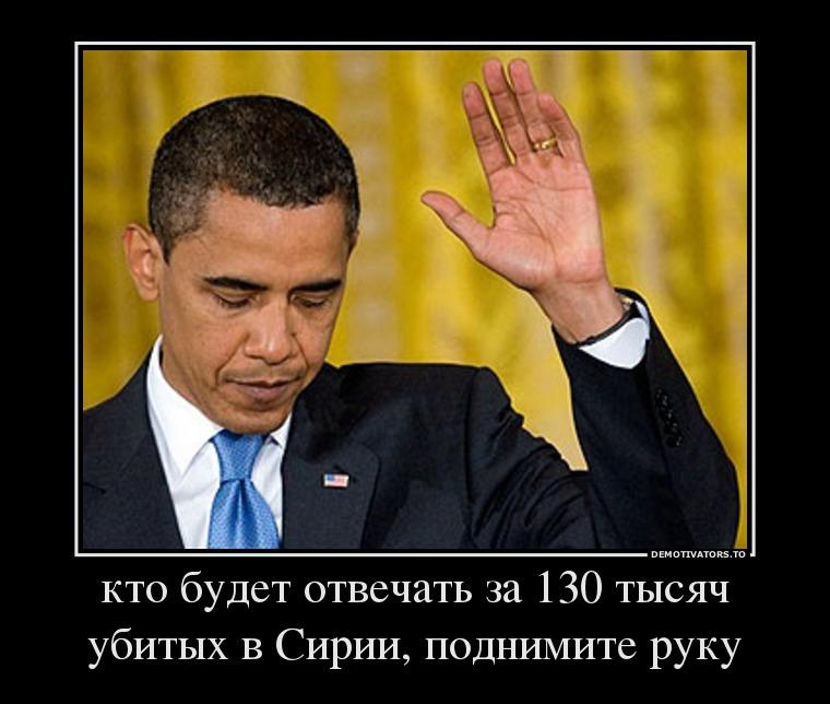 766355_kto-budet-otvechat-za-130-tyisyach-ubityih-v-sirii-podnimite-ruku_demotivators_to