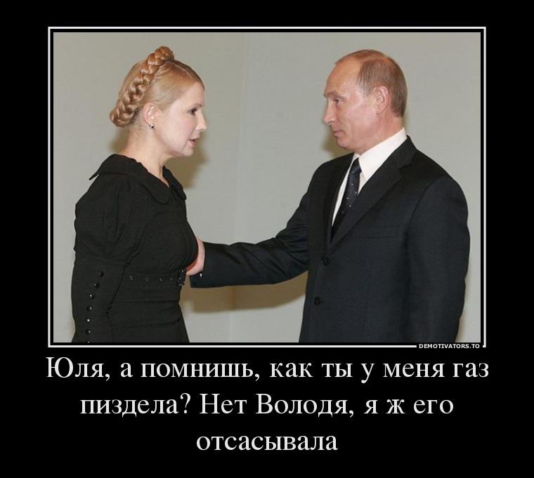 585816_yulya-a-pomnish-kak-tyi-u-menya-gaz-pizdela-net-volodya-ya-zh-ego-otsasyivala_demotivators_to