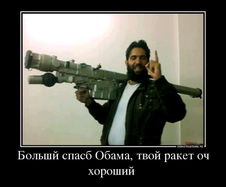 48401_bolshj-spasb-obama-tvoj-raket-och-horoshij-_demotivators_to